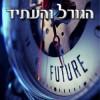 Fate and Future