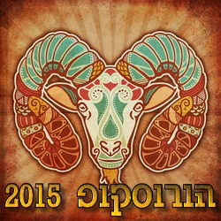 Horoscope 2015 Aries