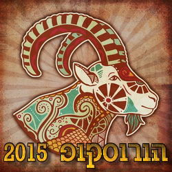 Horoscope 2015  Capricorn