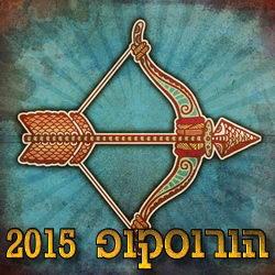 Horoscope 2015 Sagittarius