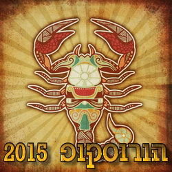 Horoscope 2015 Scorpio