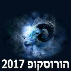 הורוסקופ 2017 מזל טלה