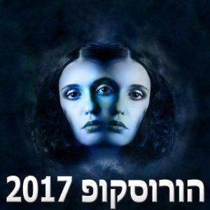 הורוסקופ 2017 מזל תאומים