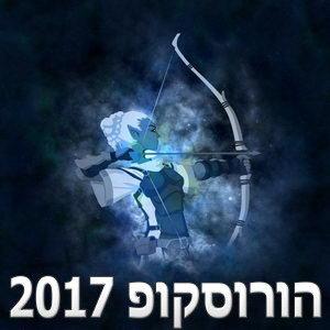הורוסקופ 2017 מזל קשת