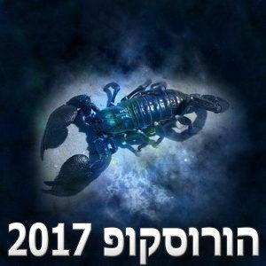 הורוסקופ 2017 מזל עקרב