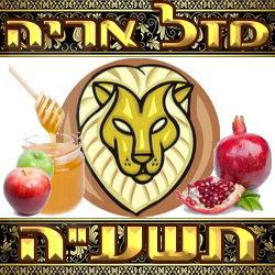 Lion Horoscope Hashanah Tashah