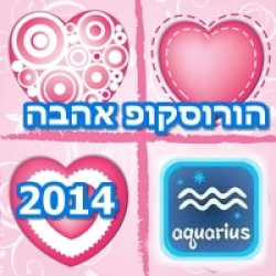 Love Horoscope 2014 Aquarius