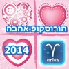 Love Horoscope 2014 Aries