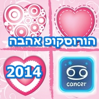 Love Horoscope 2014 Cancer
