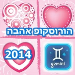 Love Horoscope 2014 Gemini