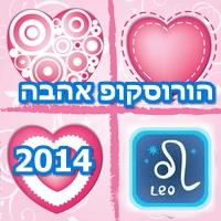 Love Horoscope 2014 Leo