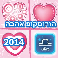 Love Horoscope 2014 Libra