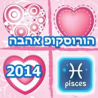 Love Horoscope 2014 Pisces