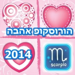 Love Horoscope 2014 Scorpio