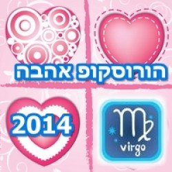 Love Horoscope 2014 Virgo