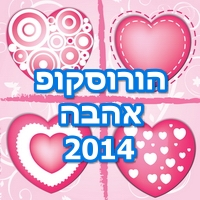 Love Horoscope 2014