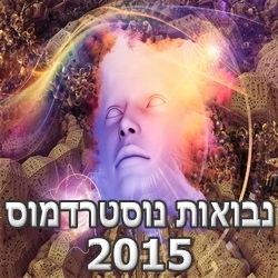 Nostradamus Prophecies 2015