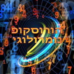 Numerology Horoscope 2014