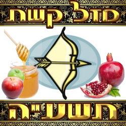 Sagittarius Horoscope Hashanah Tashah