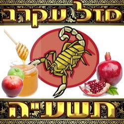 Scorpio Horoscope Hashanah Tashah