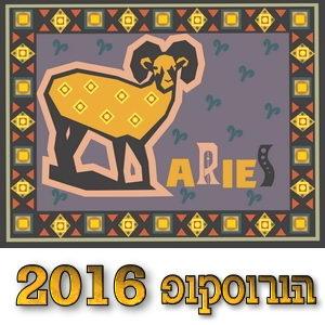 הורוסקופ 2016 מזל טלה