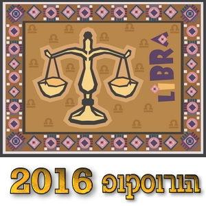 horoscope-2016-Libra