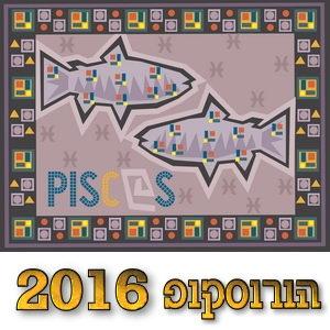 הורוסקופ 2016 מזל דגים