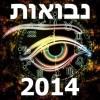 prediction for 2014 horoscope