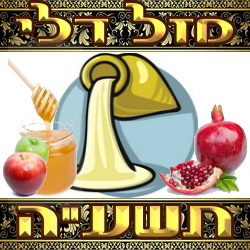 Aquarius Horoscope Hashanah Tashah