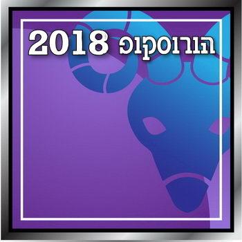 מזל טלה הורוסקופ 2018
