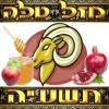 Aries Horoscope Hashanah Tashah