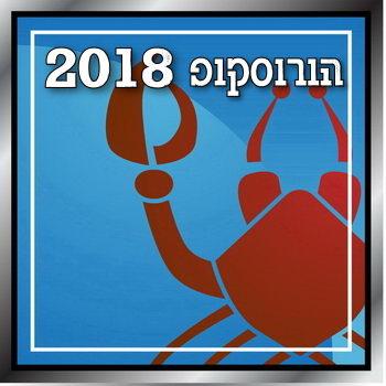 מזל סרטן הורוסקופ 2018