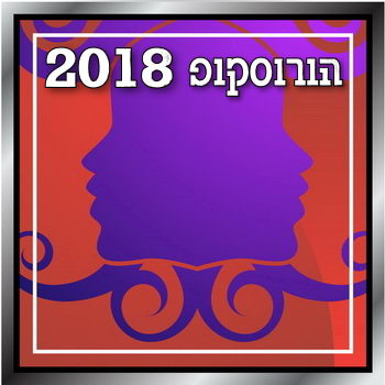 מזל תאומים הורוסקופ 2018