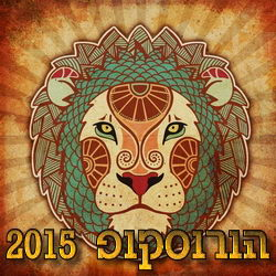 Horoscope 2015 Leo