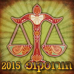 Horoscope 2015 Libra