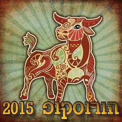 Horoscope 2015 Taurus