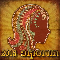 Horoscope 2015 Virgo