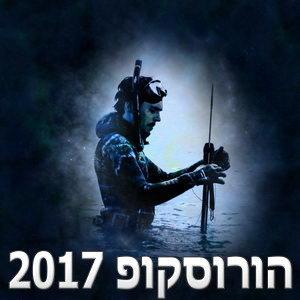 הורוסקופ 2017 מזל דלי