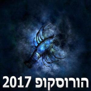 הורוסקופ 2017 מזל סרטן