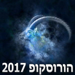 הורוסקופ 2017 מזל גדי