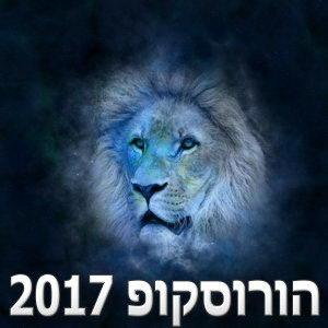 הורוסקופ 2017 מזל אריה