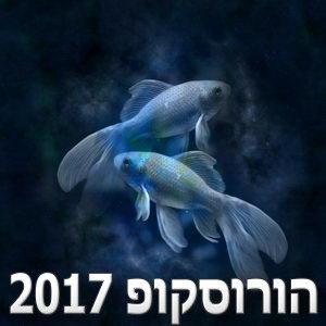 הורוסקופ 2017 מזל דגים