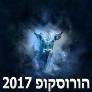 הורוסקופ 2017 מזל שור
