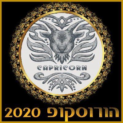 הורוסקופ שנתי 2020 מזל גדי