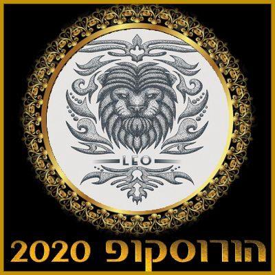 הורוסקופ שנתי 2020 מזל אריה