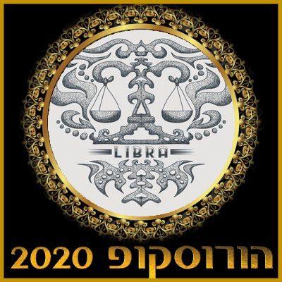 הורוסקופ שנתי 2020 מזל מאזניים