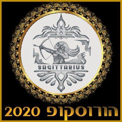 הורוסקופ שנתי 2020 מזל קשת