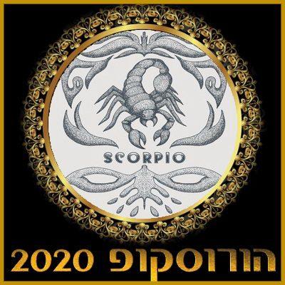 הורוסקופ שנתי 2020 מזל עקרב