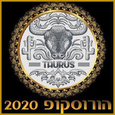 הורוסקופ שנתי 2020 מזל שור