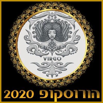 הורוסקופ שנתי 2020 מזל בתולה